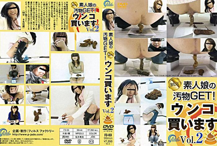 [F3-03] 素人女の汚物GET!ウンコ買いますVol,2