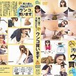 [F3-01] 素人女の汚物GET!ウンコ買います