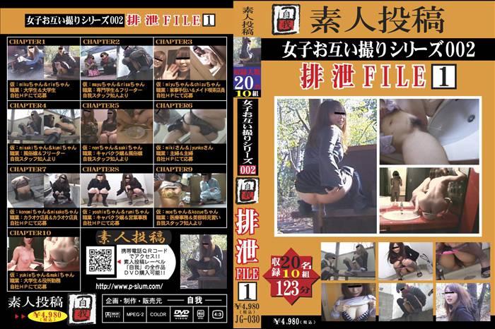 [JG-030] 素人投稿 女子お互い撮りシリーズ002 排泄FILE1