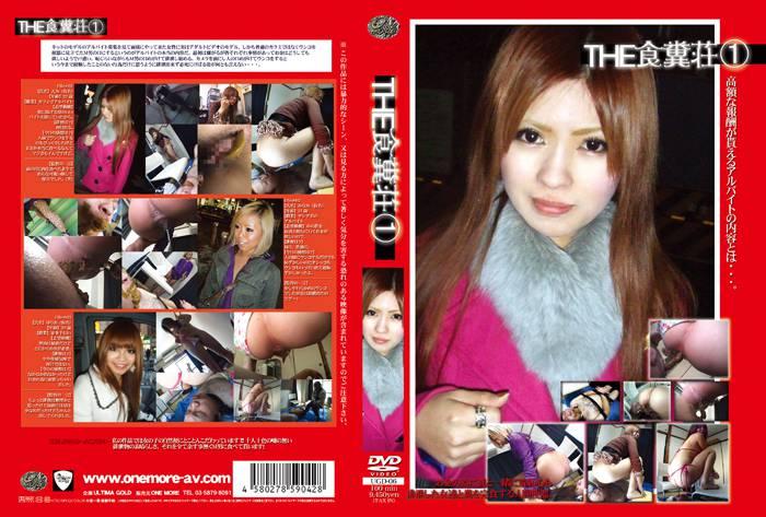 [UGD-06]THE食糞荘1