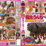 [GCD-215] TOKYOガールズうんち 極太うんちベスト30 尻穴が裂けるレベルのBIGサイズを厳選してみました!