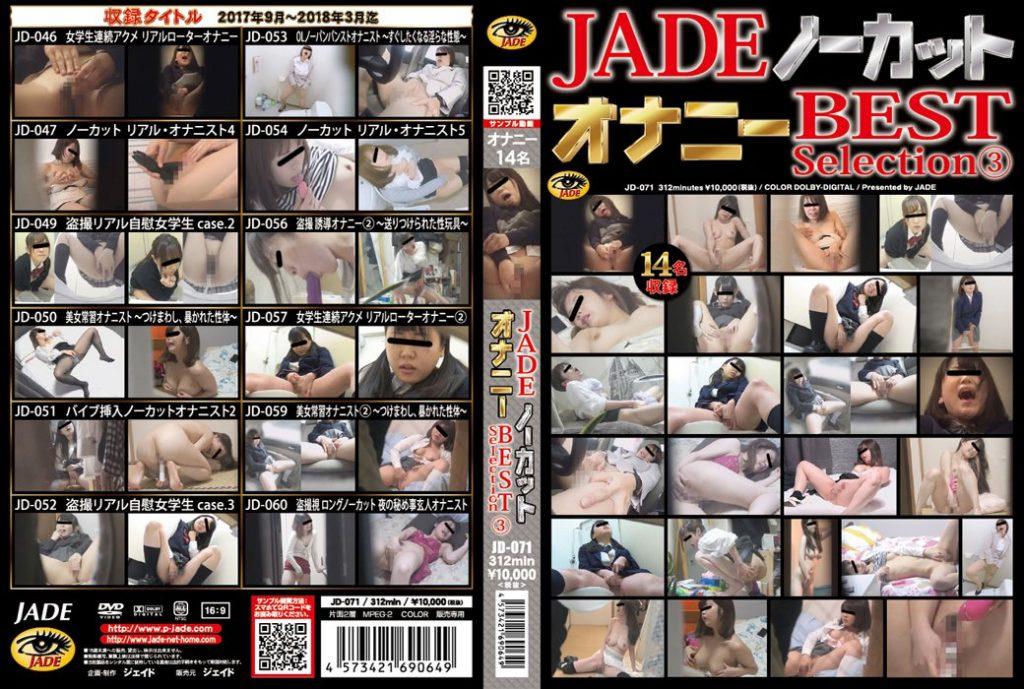 [JD-071] JADEノーカットオナニーBEST Selection③