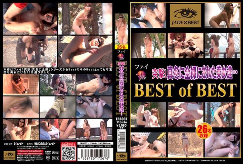 [ERB007] ファイ 突撃!真冬に全裸にされた美女達… Best of Best
