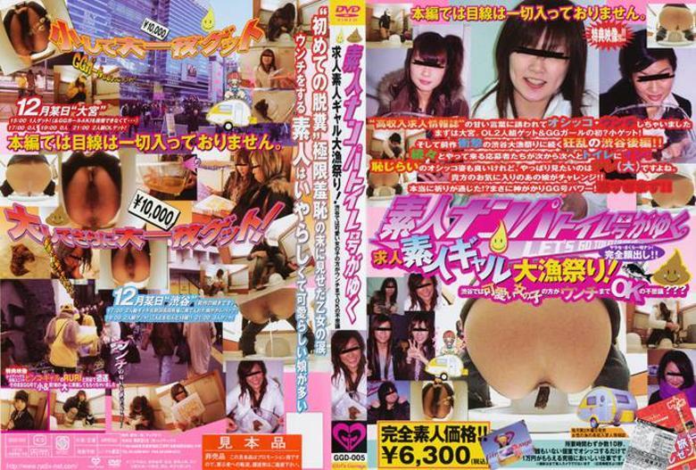 [GGD-005] 素人ナンパトイレ号がゆく 求人素人ギャル大漁祭り!渋谷では可愛い女の子の方がウンチまでOKの不思議