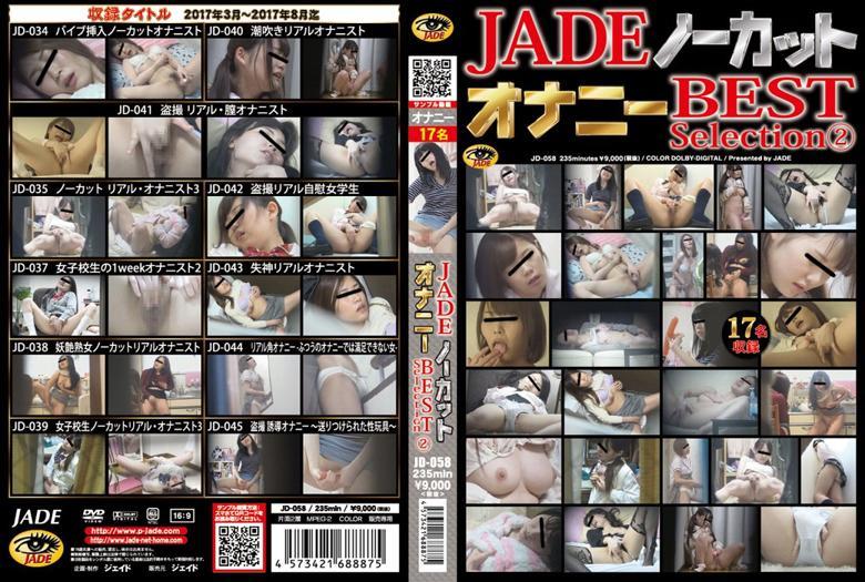 [JD-058] JADE ノーカットオナニー BEST Selection②