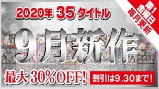 最大30%OFFセール中作品(9/30まで!)
